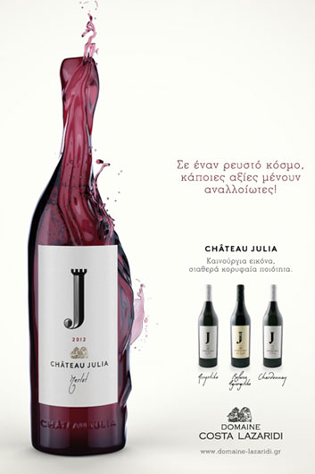 A3-PRINT-ADS-CHATEAU-JULIA