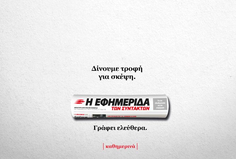 A3-PRINT-ADS-EFSYN