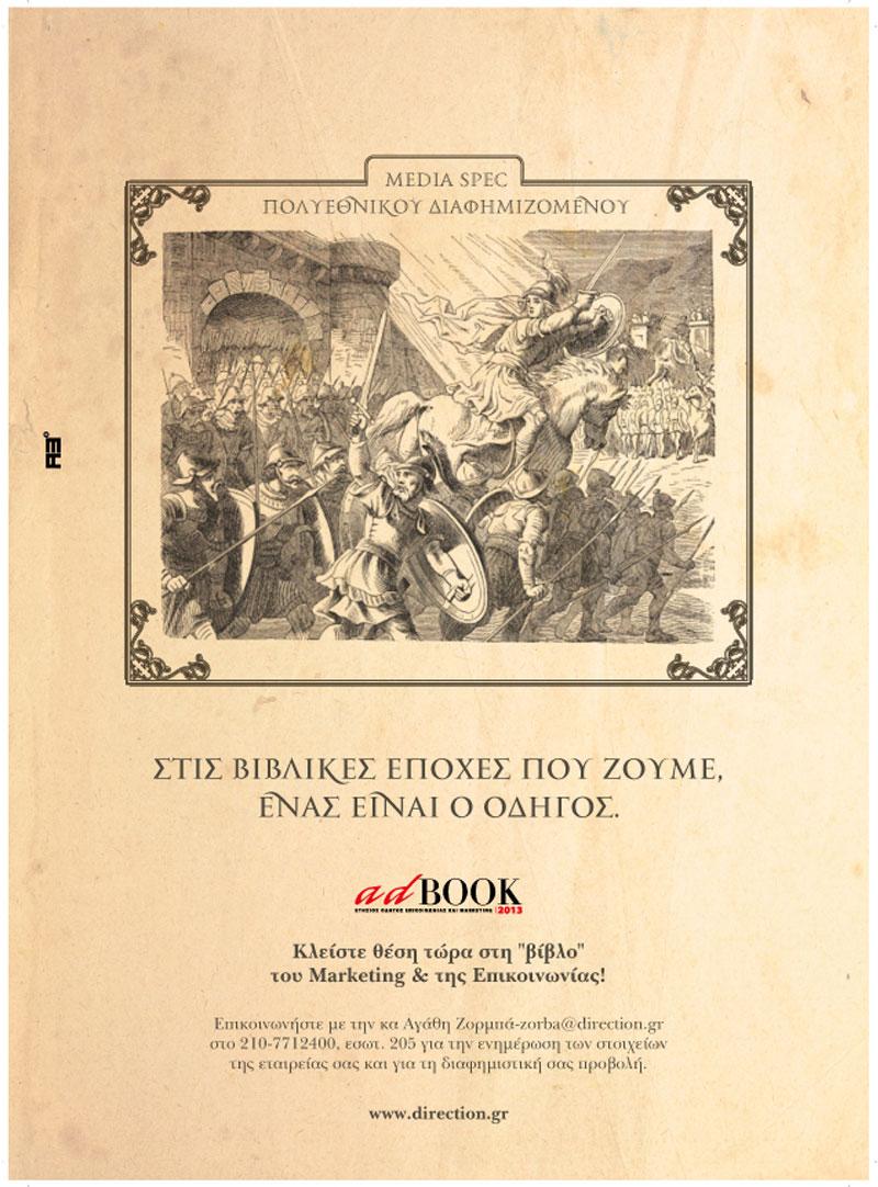 A3-PRINT-ADS-AD-BOOK-AD2