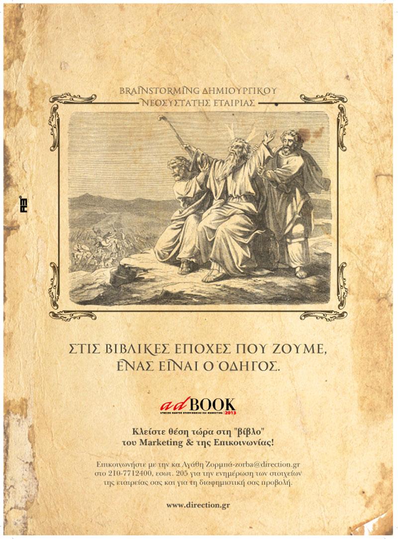 A3-PRINT-ADS-AD-BOOK-AD3