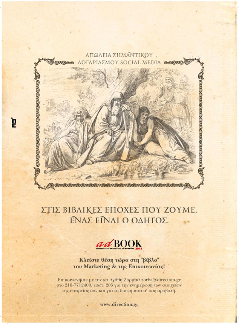 A3-PRINT-ADS-AD-BOOK-AD5