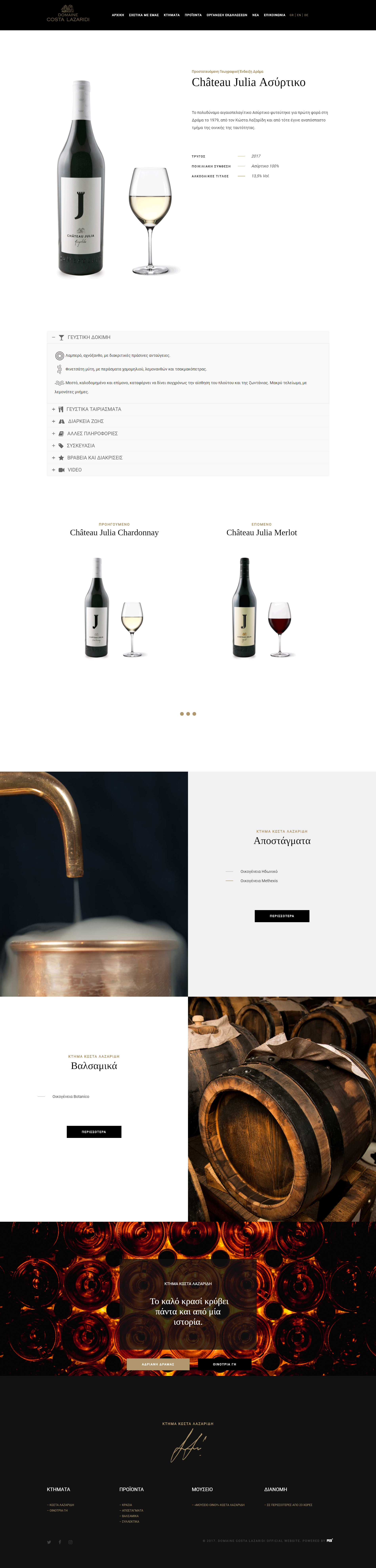 A3-DIGITAL-DOMAINE-LAZARIDIS-PRODUCT